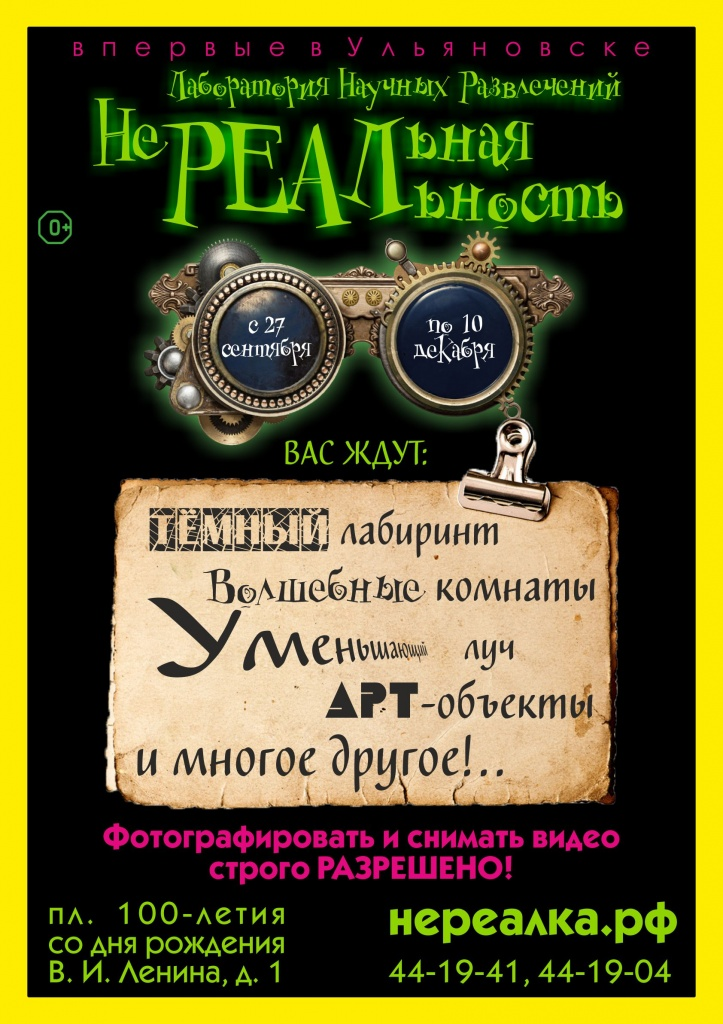 Афиша_Ульяновск_А1_new_curve_Nerealka.jpg