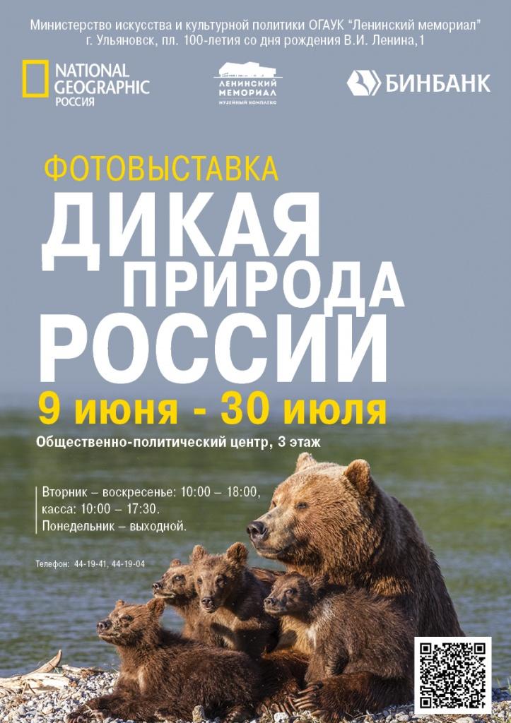 A3_ulyanovsk2.jpg
