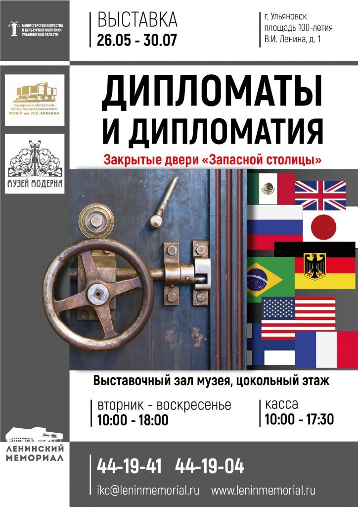 Афиша А3 Дипломаты и дипломатия_3-01.jpg