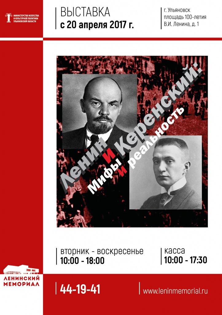 Афиша А1 Ленин и Керенский_2-01.jpg