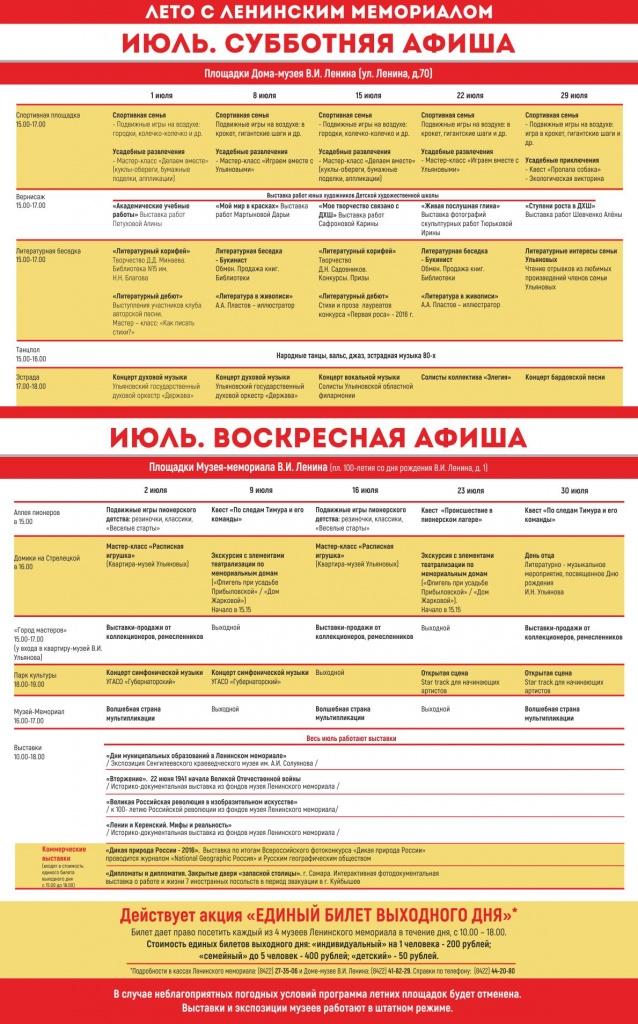 Программа Лето с ЛМ_ИЮЛЬ_А3_новый цвет суббота+воскресенье.jpg