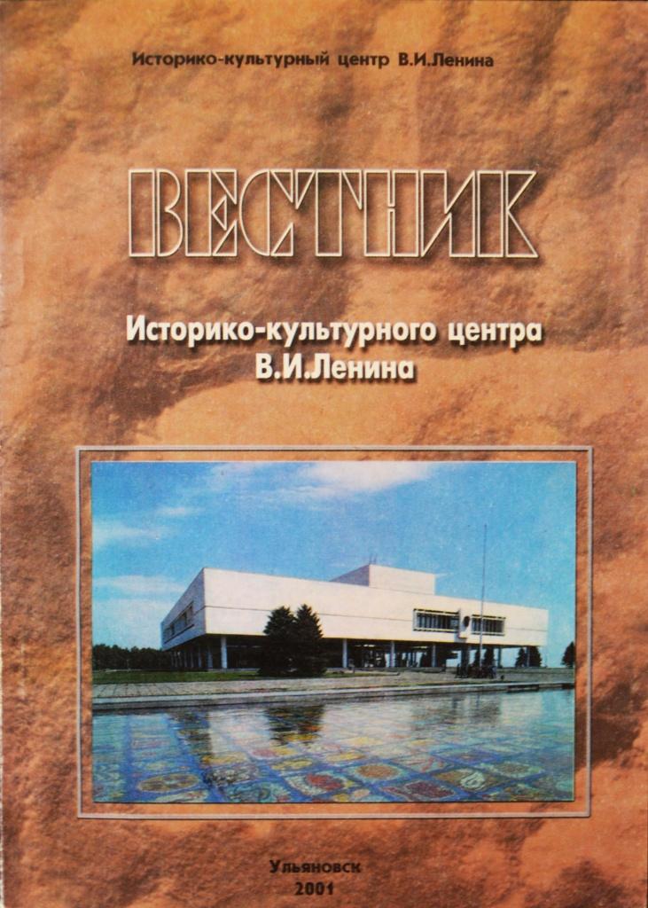 Вестник 3 (2001).JPG