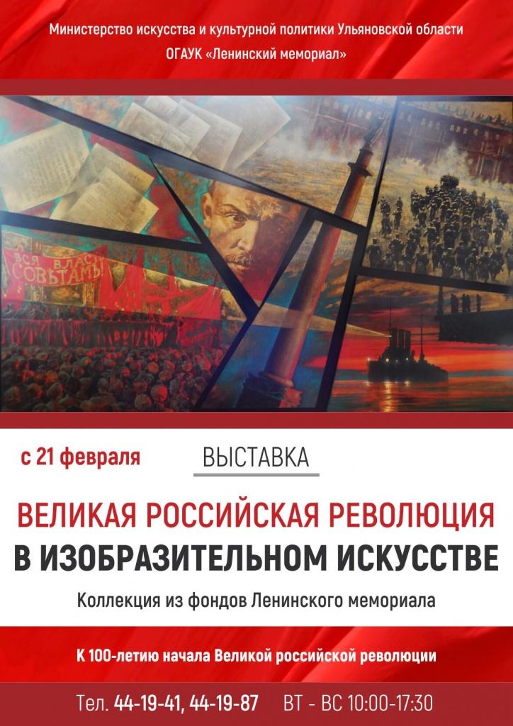 Афиша А3 Выставка Революция.jpg