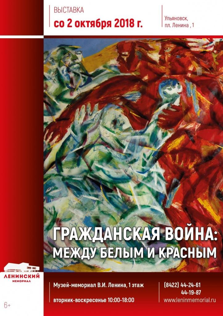 Афиша А2 Гражданская война-01.jpg