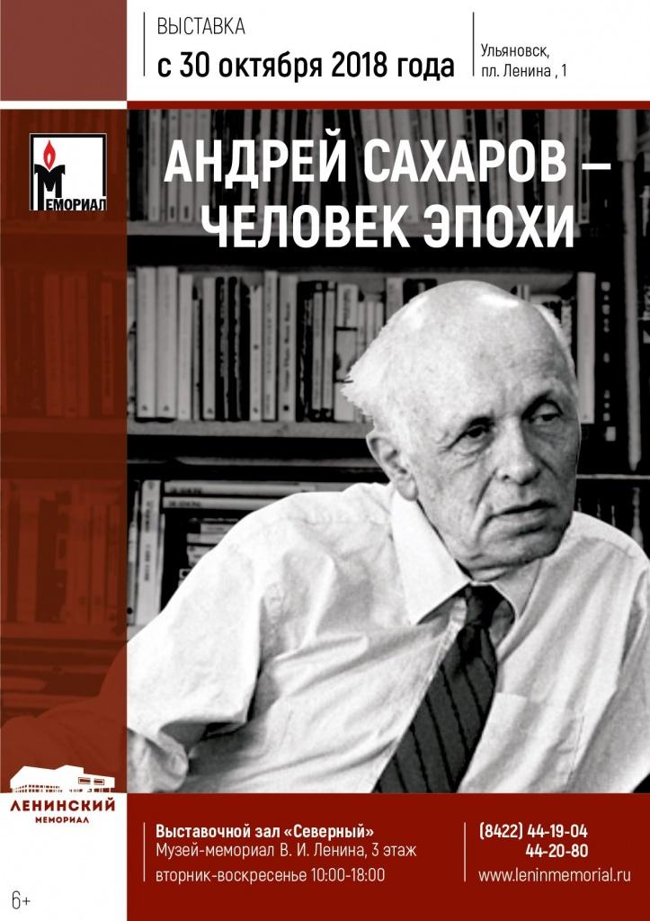 Афиша А2 Сахаров-01.jpg