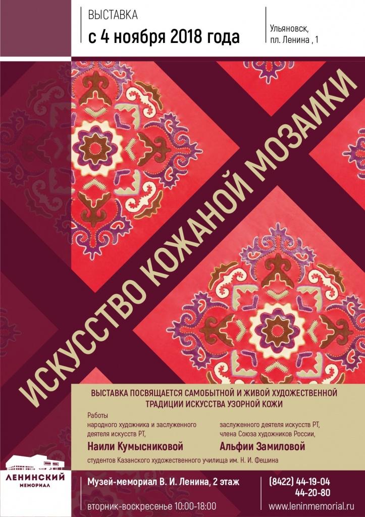 Афиша А2 Кожаная мозаика_2-01.jpg